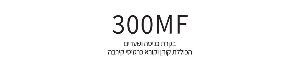 קודן MF-300