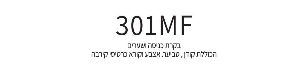 קודן 301-MF