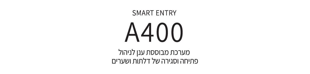 קודן A-400